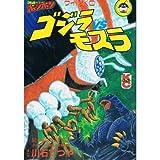 ゴジラVSモスラ / 安井 尚志 のシリーズ情報を見る