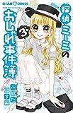 探偵ミーミのおしゃれ事件簿 3 (ちゃおコミックス)