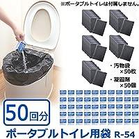 サンコー ポータブルトイレ用袋 50回分 R-54【人気 おすすめ 】