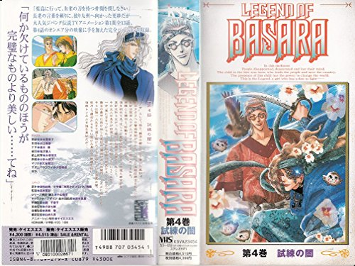 LEGEND OF BASARA(4) [VHS]