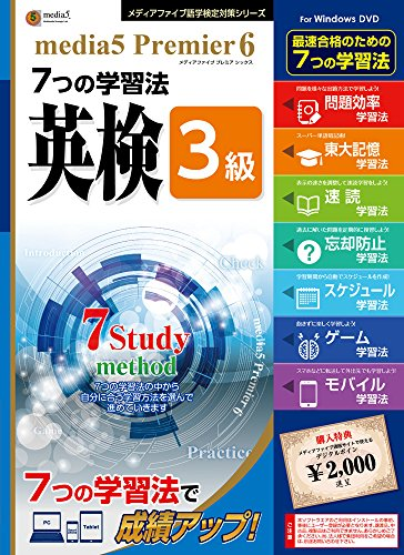 メディアファイブ プレミア6 7つの学習法 英検3級