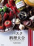 バスク料理大全: 家庭料理、伝統料理の調理技術から食材、食文化まで。本場のレシピ100