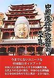 中国遺跡博物館探訪二十年 -