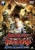 ウルトラギャラクシー 大怪獣バトル NEVER ENDING ODYSSEY 1 [DVD]