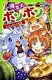 魔女犬ボンボン ナコとひみつの友達 (角川つばさ文庫)
