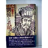 三国志〈3〉劉備と孔明 (1983年)