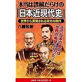 本当は誤解だらけの「日本近現代史」  世界から賞賛される栄光の時代 (ソフトバンク新書)