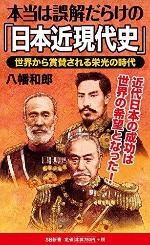 本当は誤解だらけの「日本近現代史」 世界から賞賛される栄光の時代 (SB新書)の詳細を見る