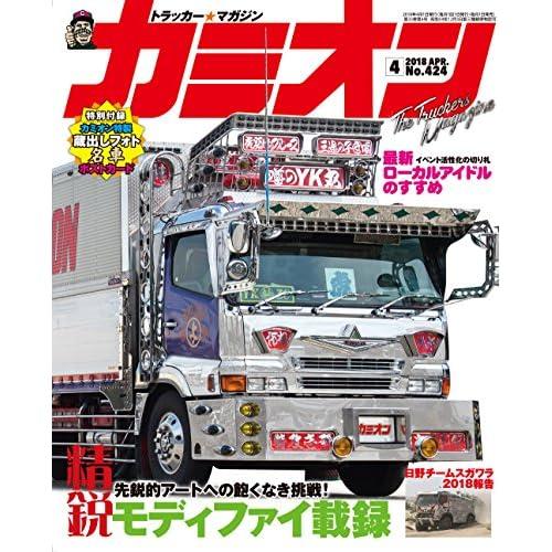 カミオン 2018年 04月号 No.424 [雑誌]