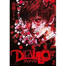 地雷震 ディアブロ(2) (アフタヌーンコミックス)
