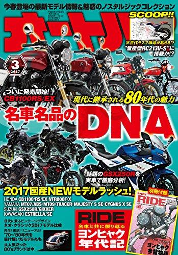 オートバイ 2017年 3月号 [雑誌]