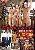 昭和女のエレジー 終戦間際の狂気、全裸羞恥に咽び泣く女達 [DVD]