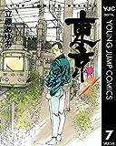 東京 7 (ヤングジャンプコミックスDIGITAL)