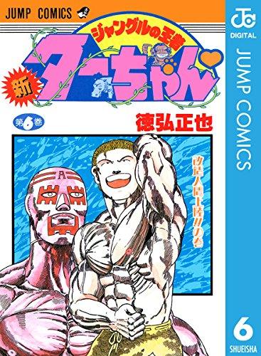 新ジャングルの王者ターちゃん 6 (ジャンプコミックスDIGITAL)