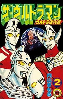 ザ・ウルトラマン 2 (てんとう虫コミックス)