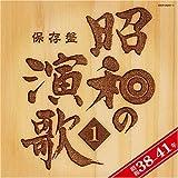 保存盤 昭和の演歌(1)昭和38年~41年を試聴する