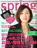 spring (スプリング) 2009年 12月号 [雑誌] 画像