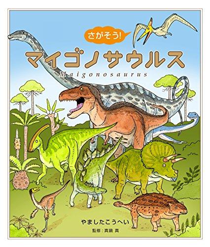 さがそう! マイゴノサウルスの詳細を見る