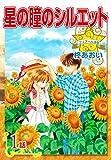 【無料】星の瞳のシルエット『フェアベル連載』 1話 (フェアベルコミックス)