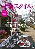 湘南スタイル magazine (マガジン) 2014年 05月号 [雑誌]