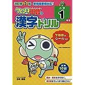 改訂第3版 小学1年生 ケロロ軍曹の漢字ドリル
