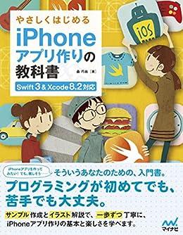 [森 巧尚]のやさしくはじめるiPhoneアプリ作りの教科書 【Swift 3&Xcode 8.2対応】 (教科書シリーズ)