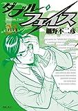 ダブル・フェイス 23 (ビッグコミックス)