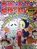 本当にあった愉快な話 初体験スペシャル (バンブー・コミックス)