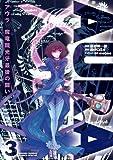 AURAアウラ魔竜院光牙最後の闘い 3 (少年サンデーコミックススペシャル)
