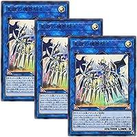 【 3枚セット 】遊戯王 日本語版 EXFO-JP047 星痕の機界騎士 (ウルトラレア)
