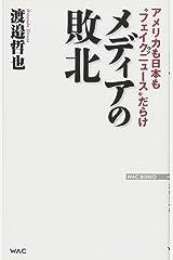 """メディアの敗北 アメリカも日本も""""フェイクニュース""""だらけ (WAC BUNKO 255) 新書"""