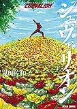 鋼鉄奇士シュヴァリオン 4 (HARTA COMIX)