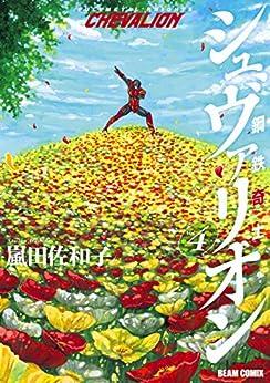 [嵐田 佐和子]の鋼鉄奇士シュヴァリオン 4 (HARTA COMIX)