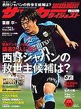 サッカーダイジェスト 2018年 5/10 号 [雑誌]