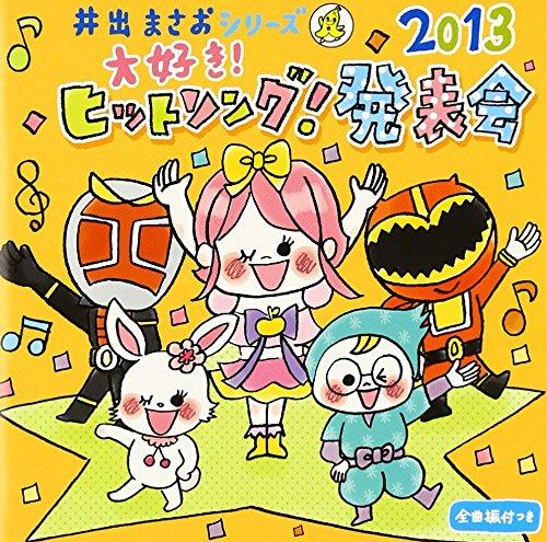 2013 井出まさお発表会 大好き!ヒットソング!発表会