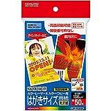コクヨ カラーレーザー カラーコピー はがきサイズ 光沢 50枚 LBP-FG3630