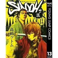 SIDOOH―士道― 13 (ヤングジャンプコミックスDIGITAL)