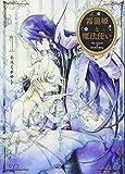 霧籠姫と魔法使い(1) (KCx)