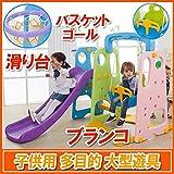 大型遊具 子供用 ブランコ 滑り台 (3色(ライトピンク+グリーン+ブルー))