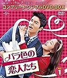 バラ色の恋人たち BOX1 (コンプリート・シンプルDVD-BOX5,000円シリーズ)(期間限定生産)