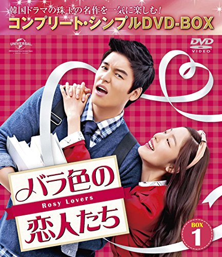 バラ色の恋人たち BOX1<コンプリート・シンプルDVD-BOX5,000円シリーズ...[DVD]