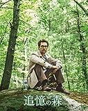 【Amazon.co.jp限定】追憶の森(非売品プレス付き) [Blu-ray]