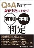 Q&A 課税実務における有利・不利判定