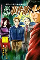 ロバート秋山 ミステリー ドラマ テレビ東京 容疑者 1人10役に関連した画像-06