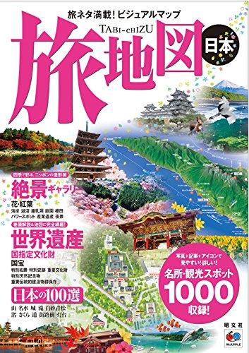 旅地図 日本 (旅行ガイド)