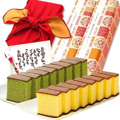 母の日 ギフト 長崎カステラ 2本組風呂敷包み あけぼの (黄色&抹茶 各310g)