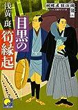 目黒の筍縁起 胡蝶屋銀治図譜(二) (ベスト時代文庫)