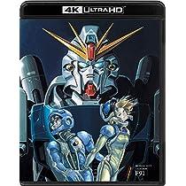 【メーカー特典あり】 機動戦士ガンダムF91 4KリマスターBOX (4K ULTRA HD Blu-ray&Blu-ray Disc 2枚組) (特製A4クリアファイル付)