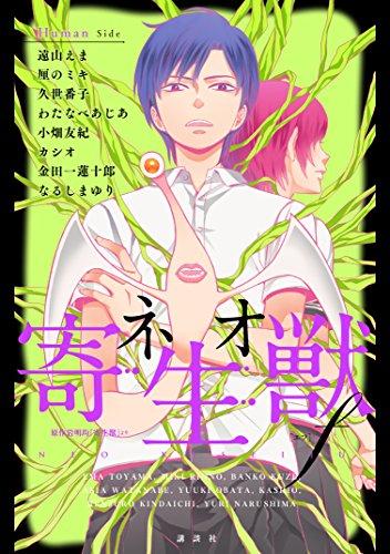 ネオ寄生獣f(2) (ARIAコミックス)の詳細を見る