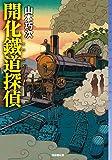 開化鐵道探偵 (ミステリ・フロンティア)[Kindle版]